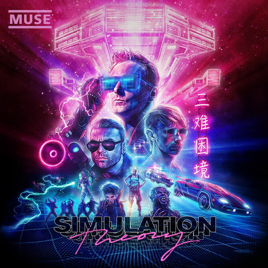Simulation Theory - Deluxe Edition
